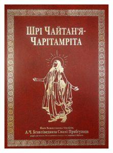Chaitanya_Charitamrita_na_ukrainskom-149